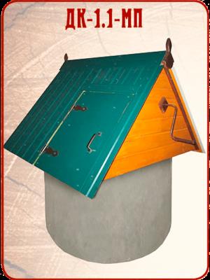 Домик для колодца ДК 1.1 МП